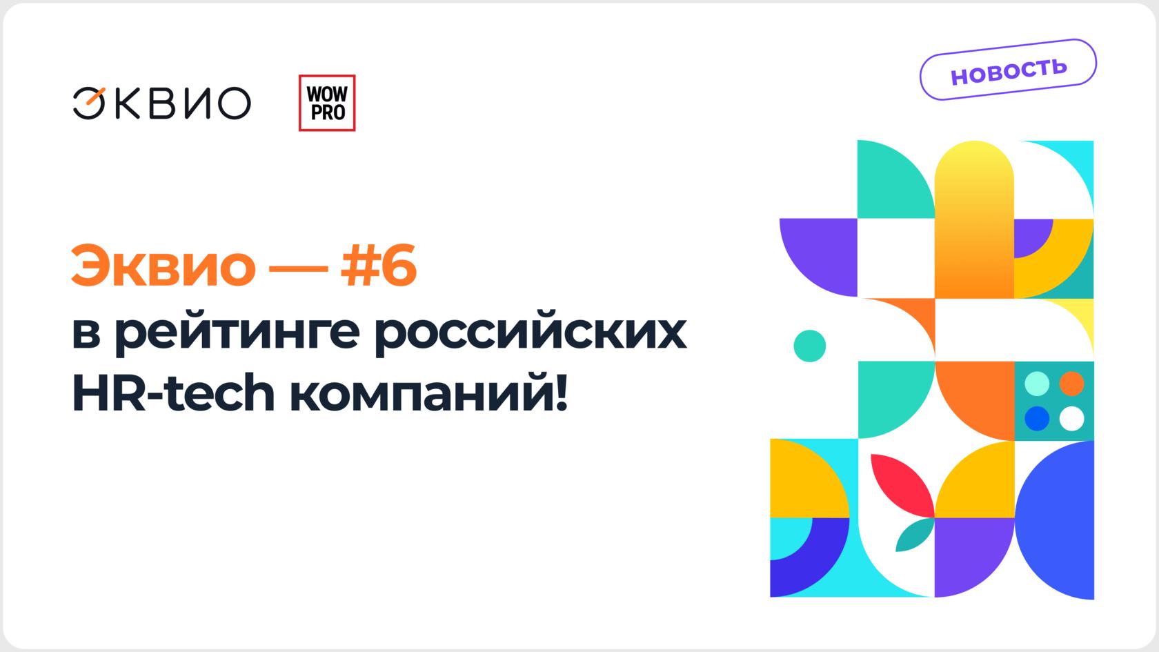 Эквио заняла 6 место в рейтинге российских HR-tech компаний