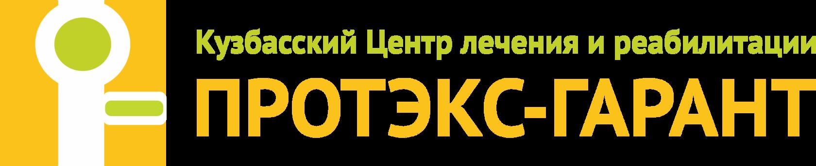 Кузбасский Центр лечения и реабилитации Протэкс-Гарант
