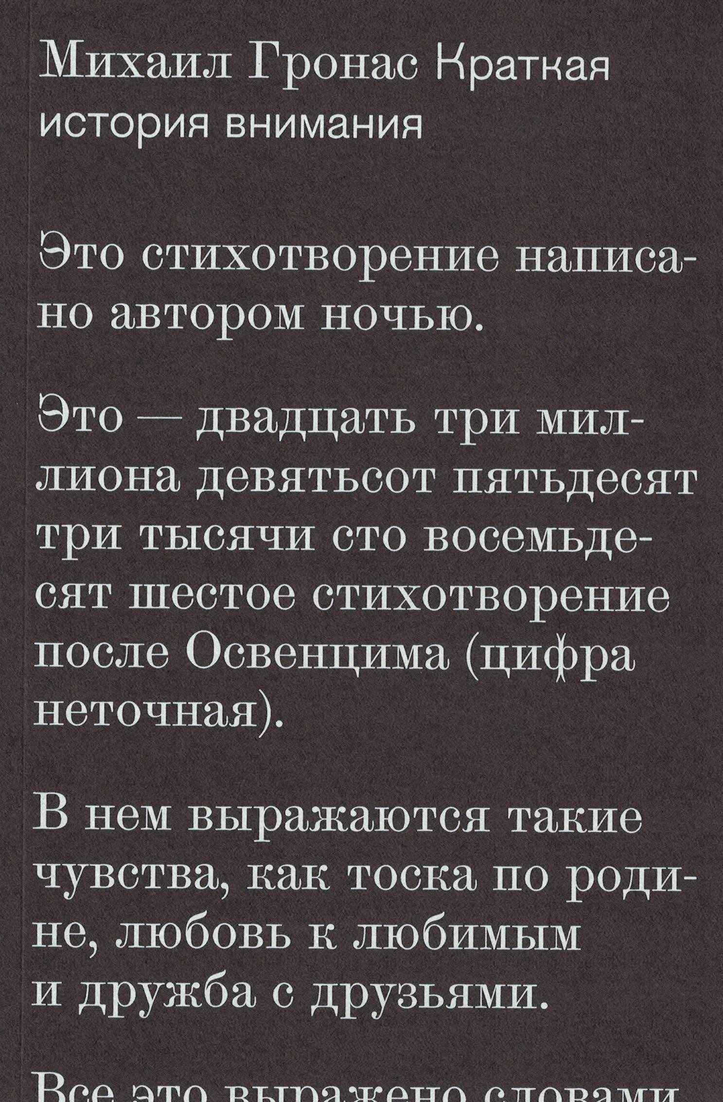 Михаил Гронас «Краткая история внимания»