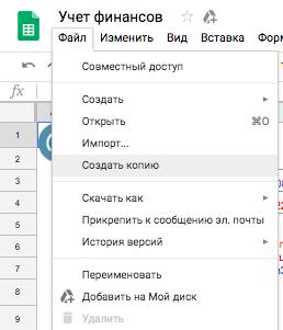 выпадающий календарь в гугл таблицах