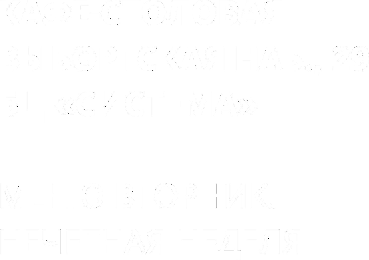 """КАФЕ-СТОЛОВАЯ БЦ """"СИСТЕМА"""" Выборгская наб., 29 МЕНЮ ВТОРНИК. НЕЧЕТНАЯ НЕДЕЛЯ"""