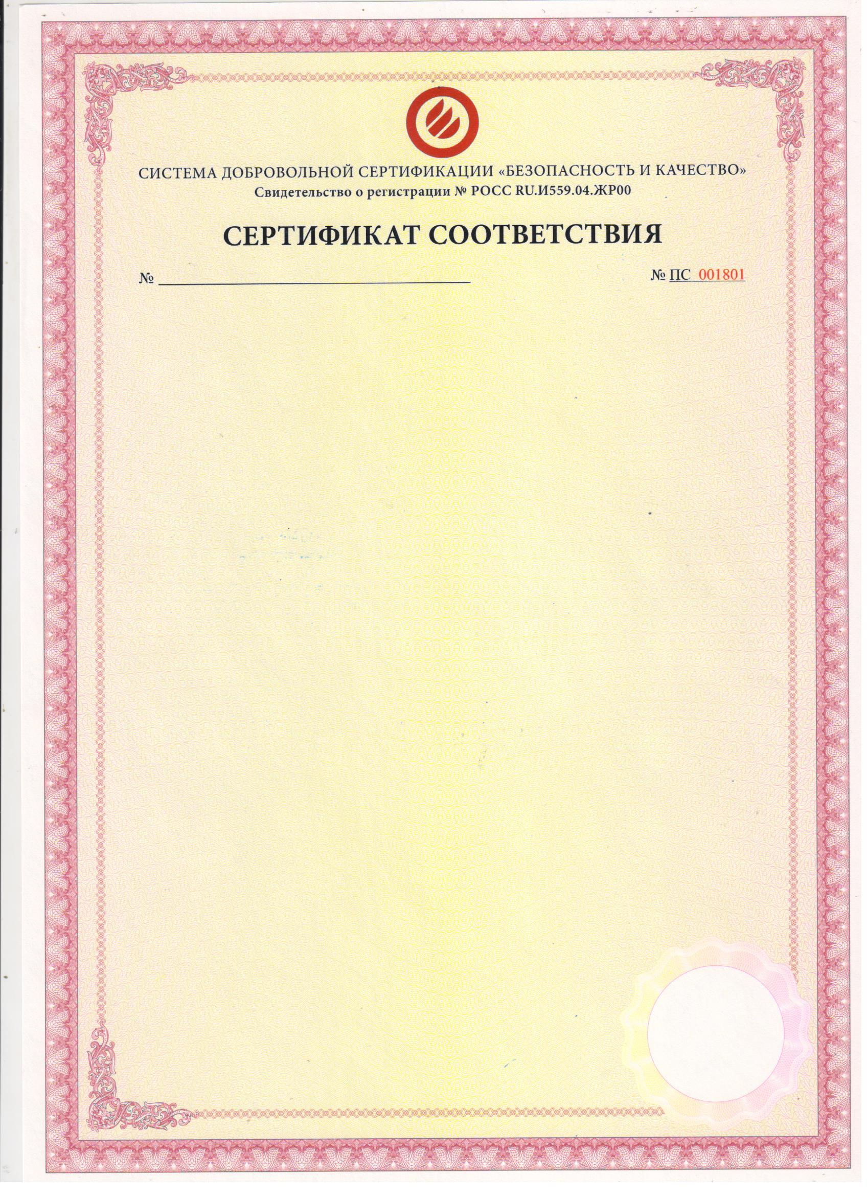 Картинки сертификаты соответствия