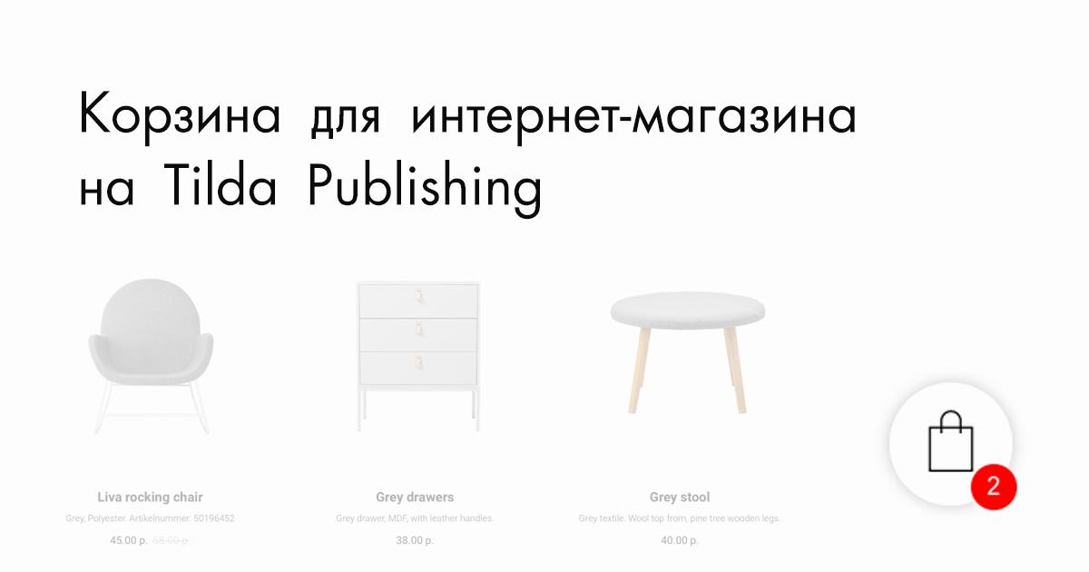 e19db3e711c Корзина и другие новые функции интернет-магазина на Тильде