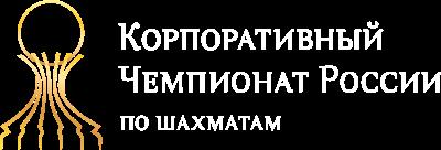 Корпоративный Чемпионат России по шахматам