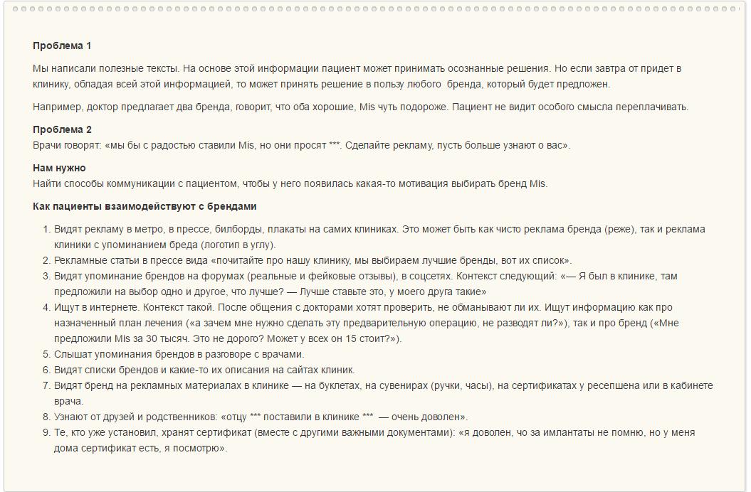 Вспомнили про задачу бизнеса иобсудили связанные сэтим проблемы   SobakaPav.ru