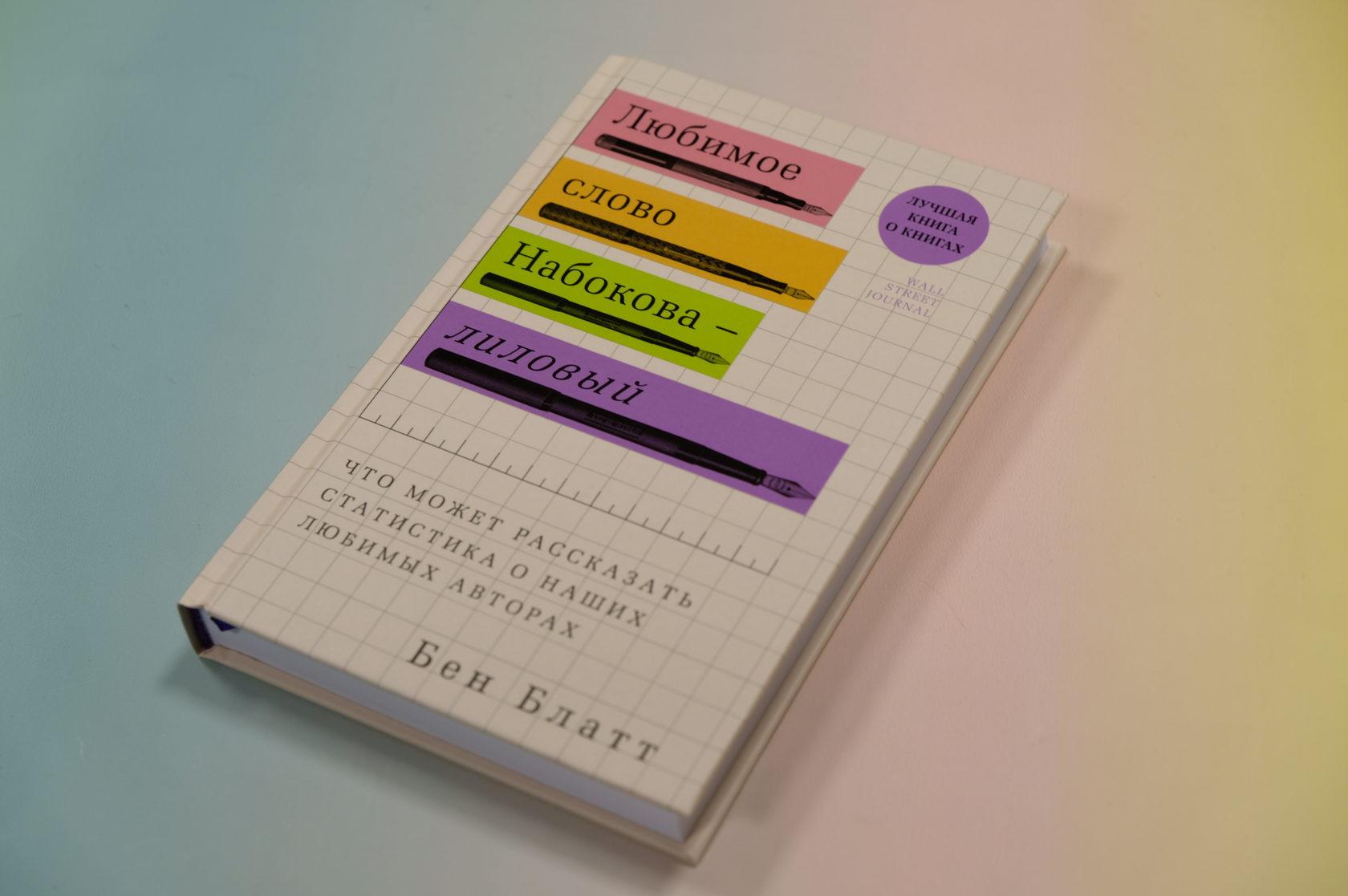 Бен Блатт «Любимое слово Набокова — лиловый. Что может рассказать статистика о наших любимых авторах»