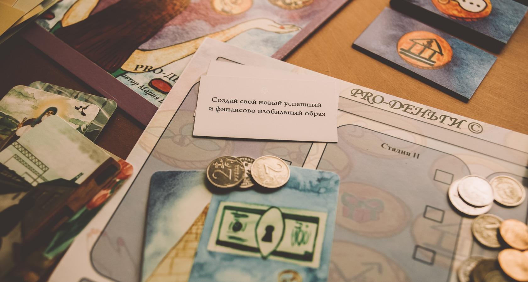 сценарий игры про деньги