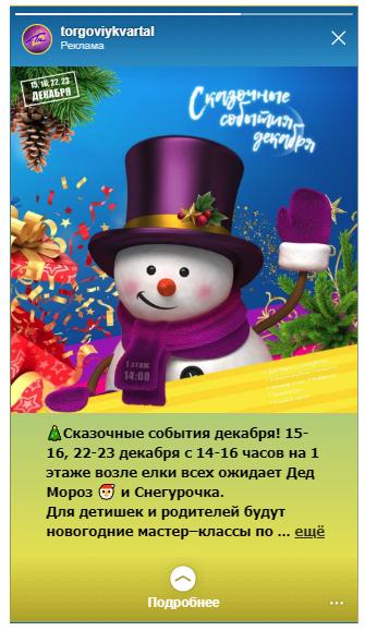 Сказочные события декабря (реклама в stories)