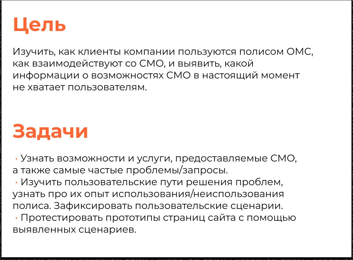 Дизайн исследования Капитал МС