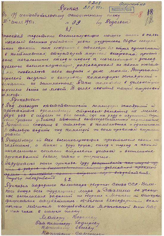 Документы 177 ИАП
