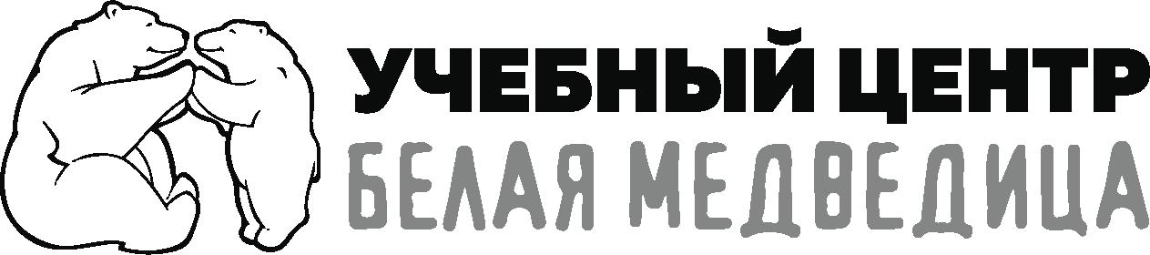 Учебный центр «Белая Медведица»