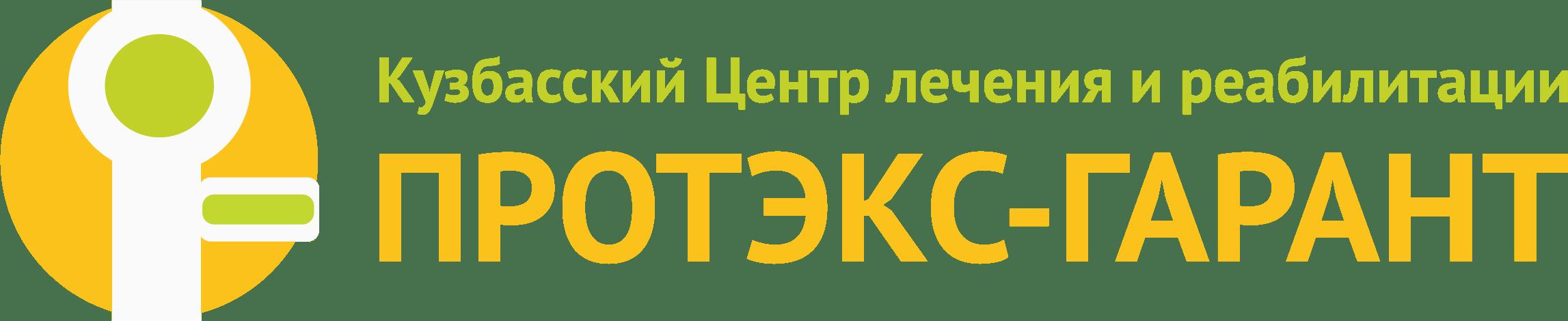 Протэкс-Гарант Новокузнецк