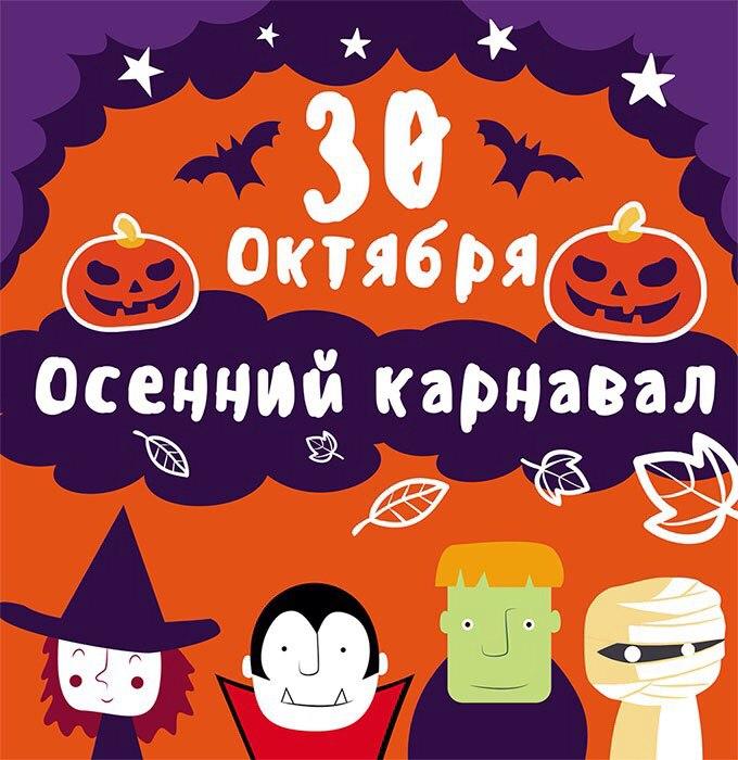 """Осенний карнавал в """"Вилле Курица"""""""