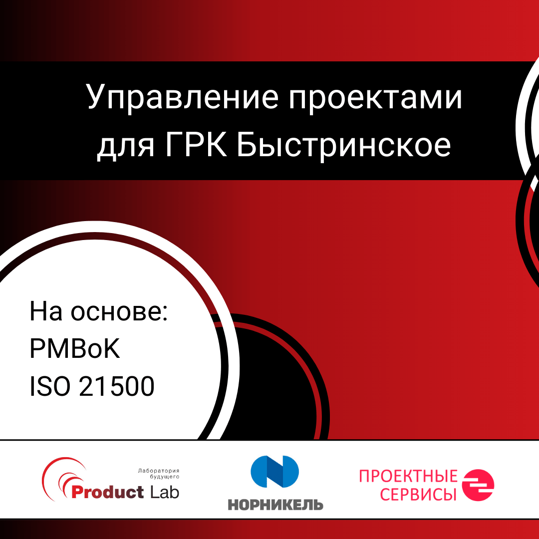 Управлениепроектамина основе стандартов PMBOK и ISO 21500