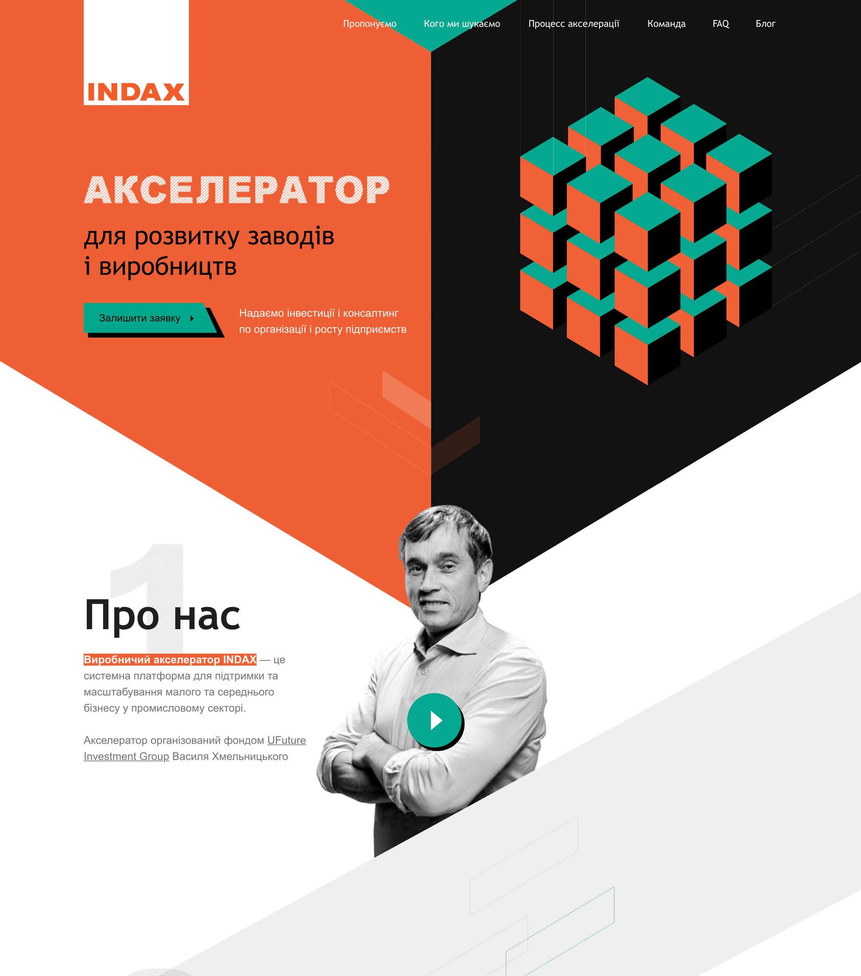 создание сайта и запуск рекламы в facebook и instagram клиенту indax