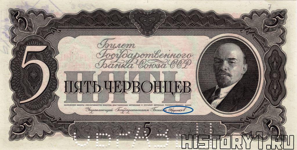 невыпущенные купюры 5 рублей с Лениным с подписью председателя правления госбанка Кругликова