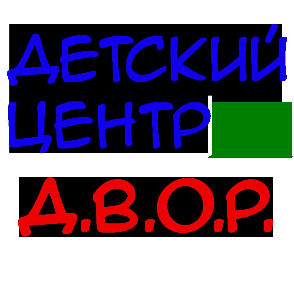 Детский центр «Д.В.О.Р.»