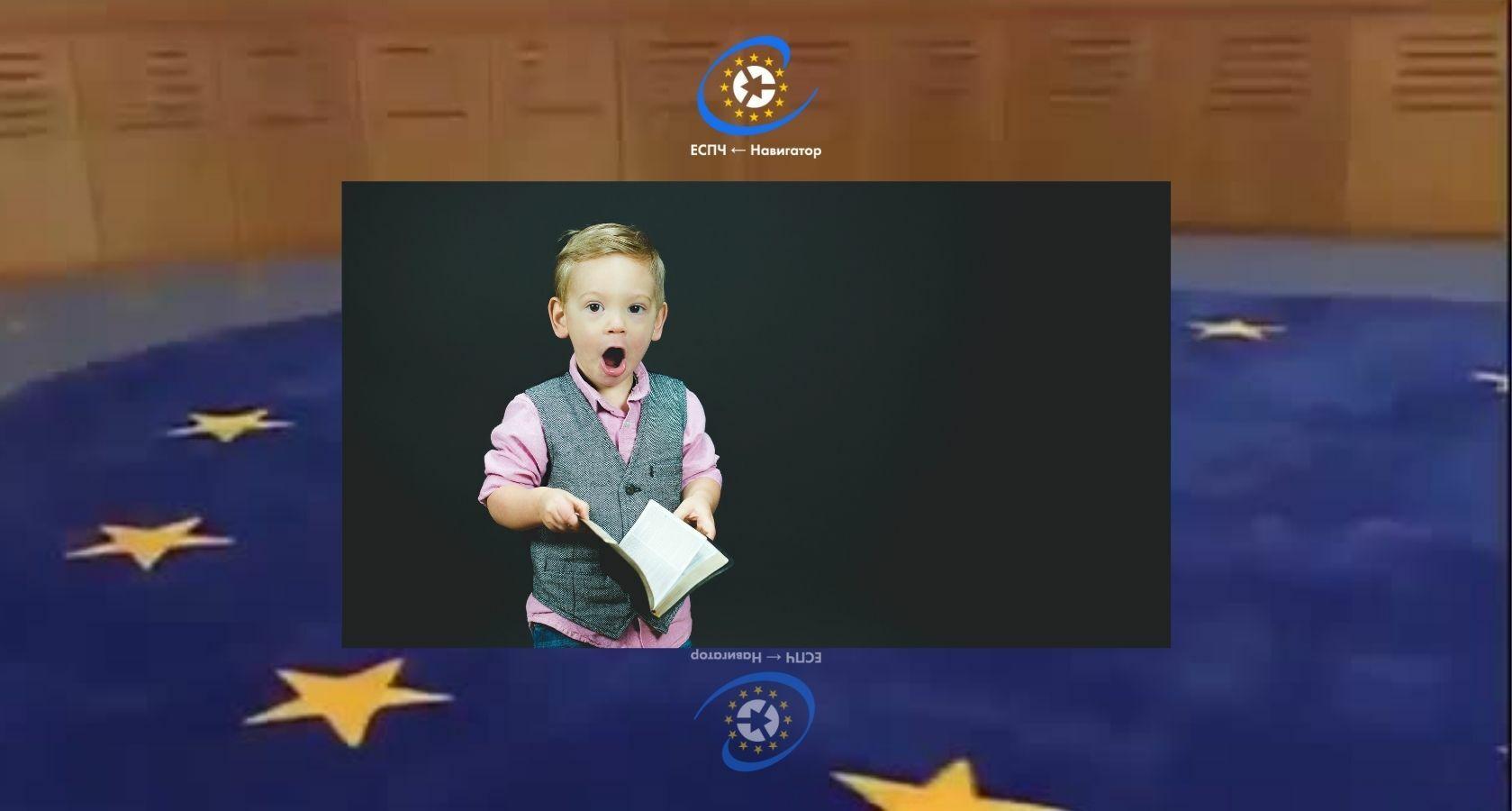 Права ребенка на суд