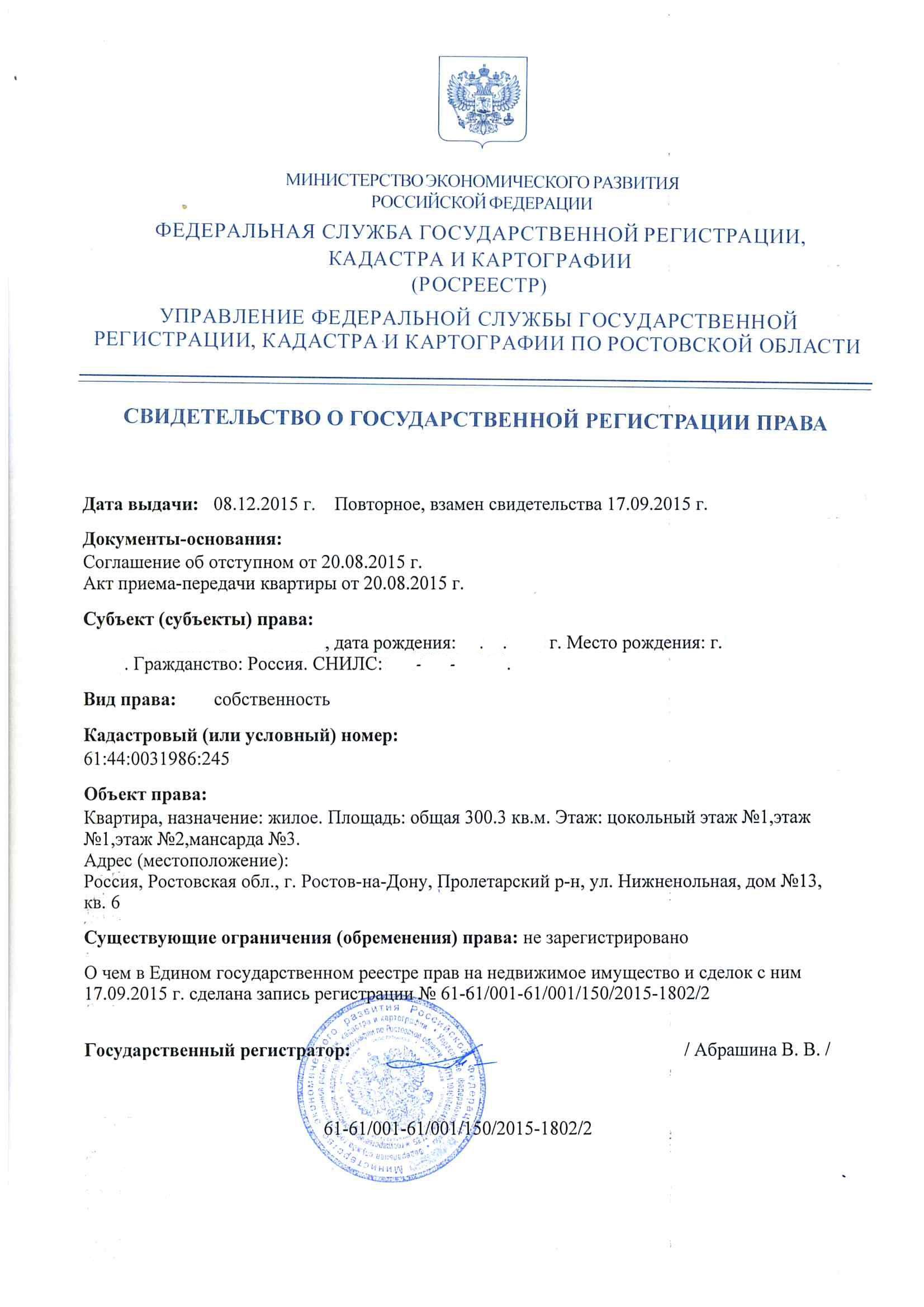 Свидетельство о гос регистрации квартира 6