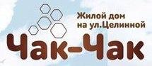 ЖК Чак-Чак Ижевск