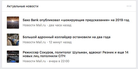 «ВКонтакте» предлагает прочитать актуальные новости. Нояне подписан наMail.ru | SobakaPav.ru