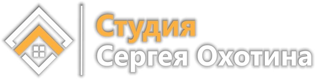 Студия ремонта Сергея Охотина
