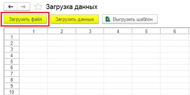 Скриншот 14. Загрузка файла Еxcel