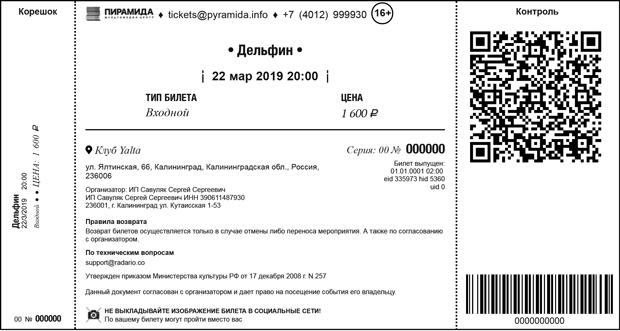 радарио купить билеты в театр