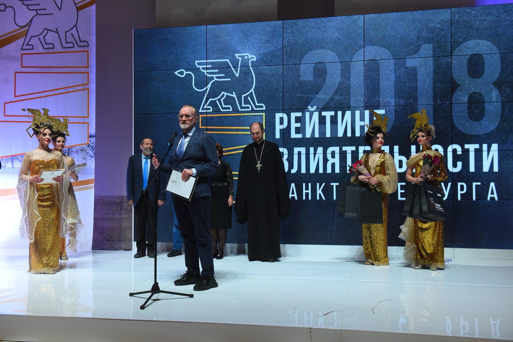 Награждение лидеров рейтинга в номинации «Самые влиятельные политики Петербурга»