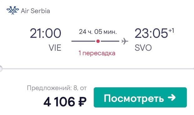 Вена - Москва