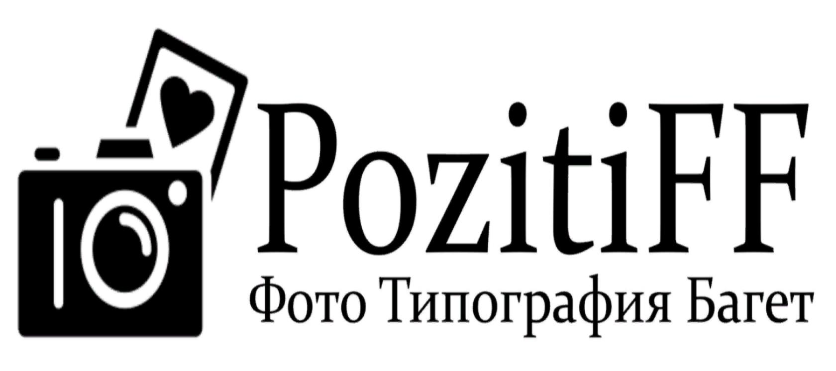 ПОЗИТИFF