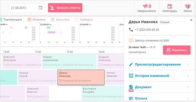 автоматическая отправка СМС в Klientiks