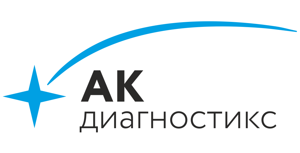 АК диагностикс