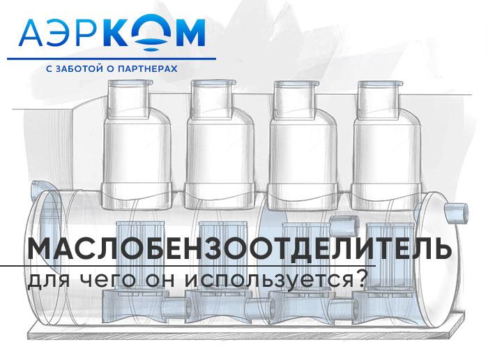 применение маслобензоотделителя