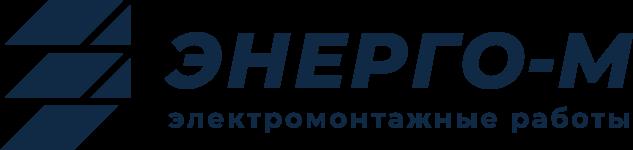 ЭНЕРГО-М