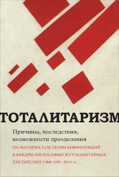 «Тоталитаризм: причины, последствия, возможности преодоления»