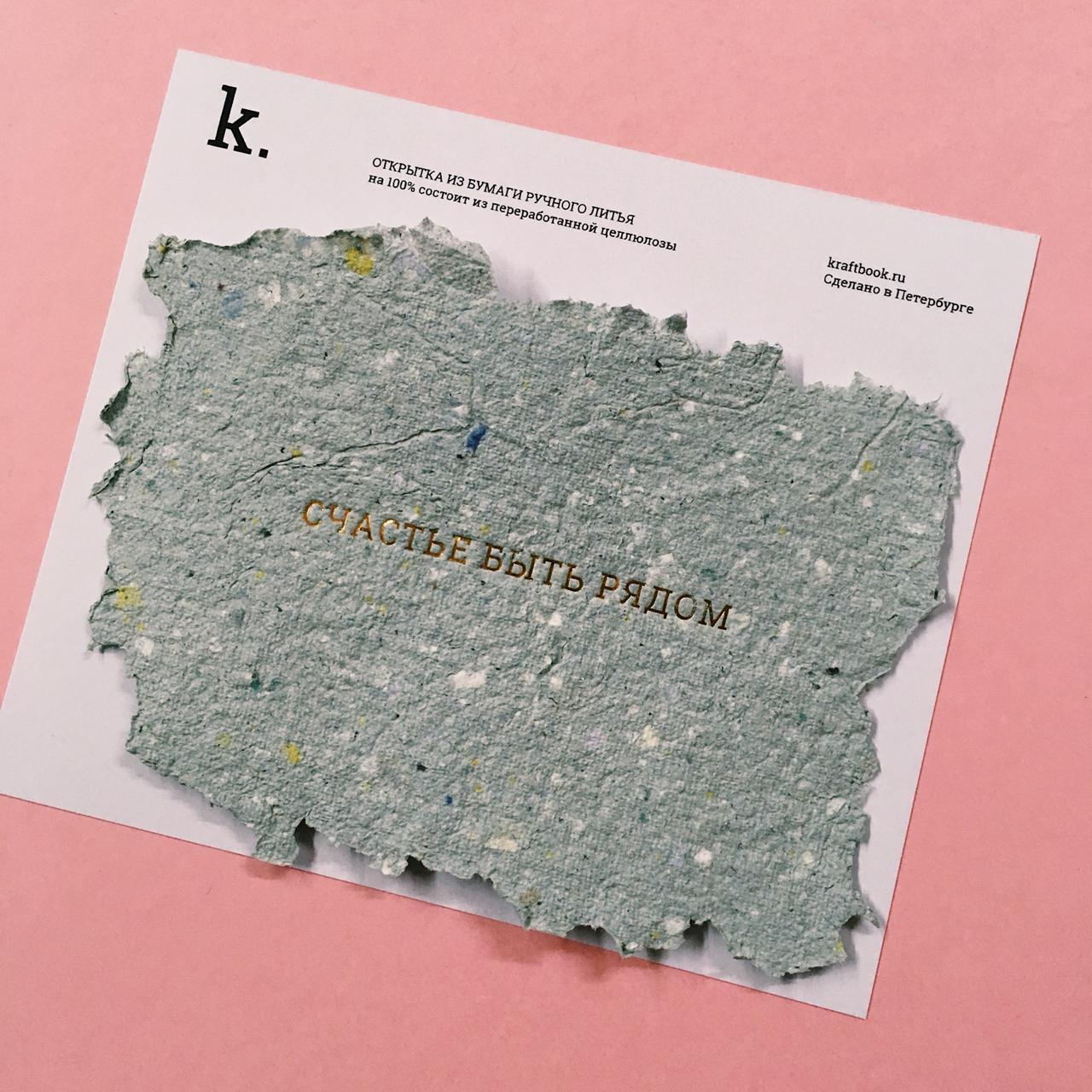 открытки из макулатуры сделать его запоминающимся