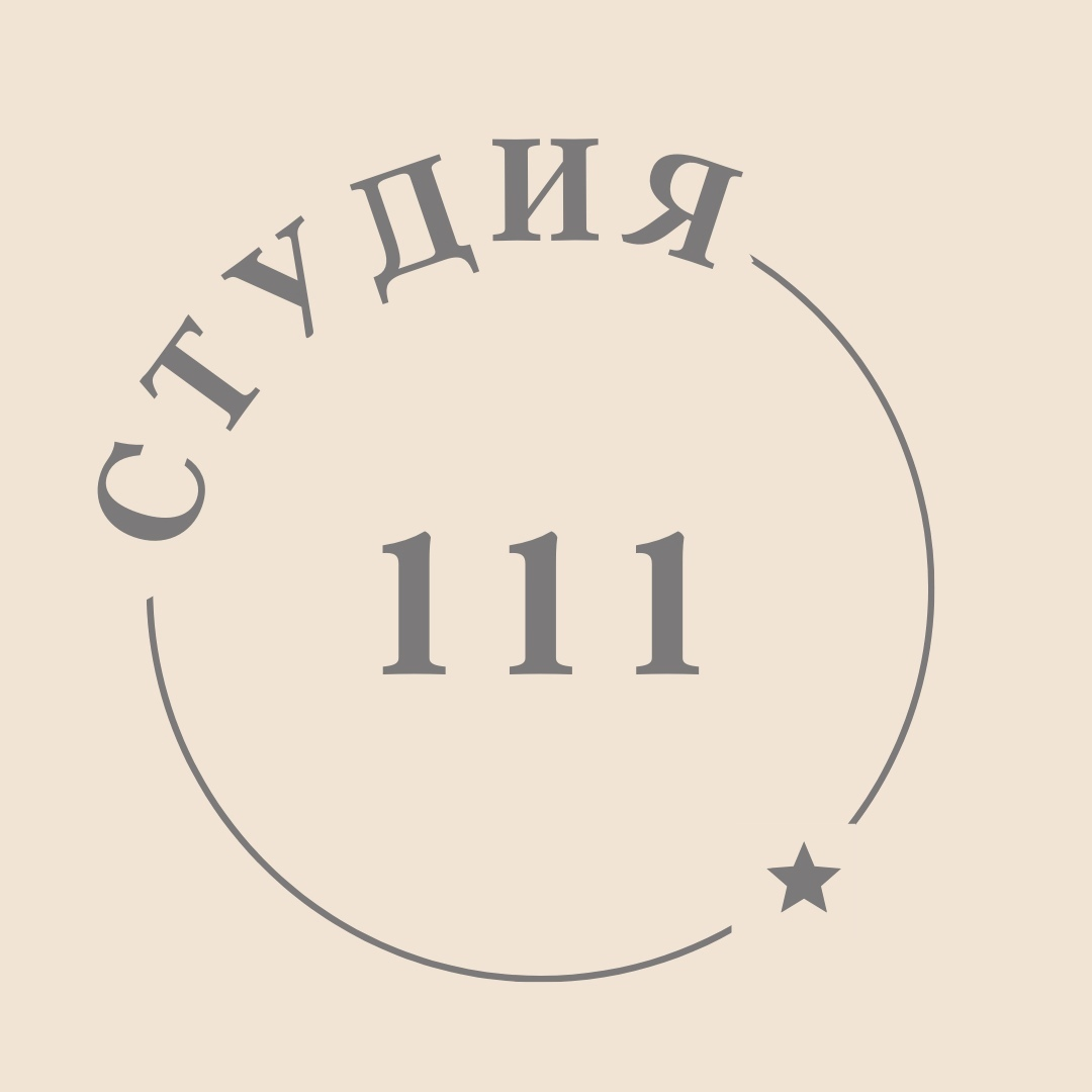 Студия 111