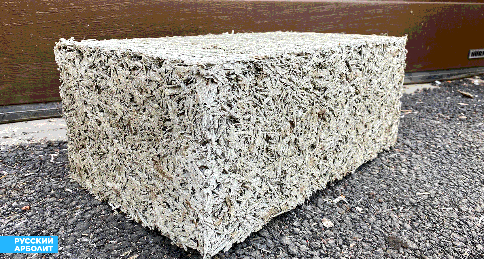 арболит в Ярославле от компании Династия