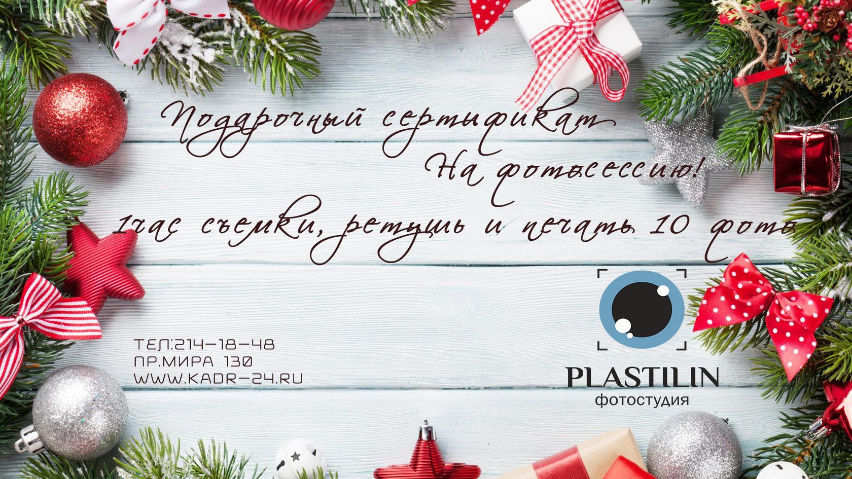 Шаблон сертификата для новогодней фотосессии