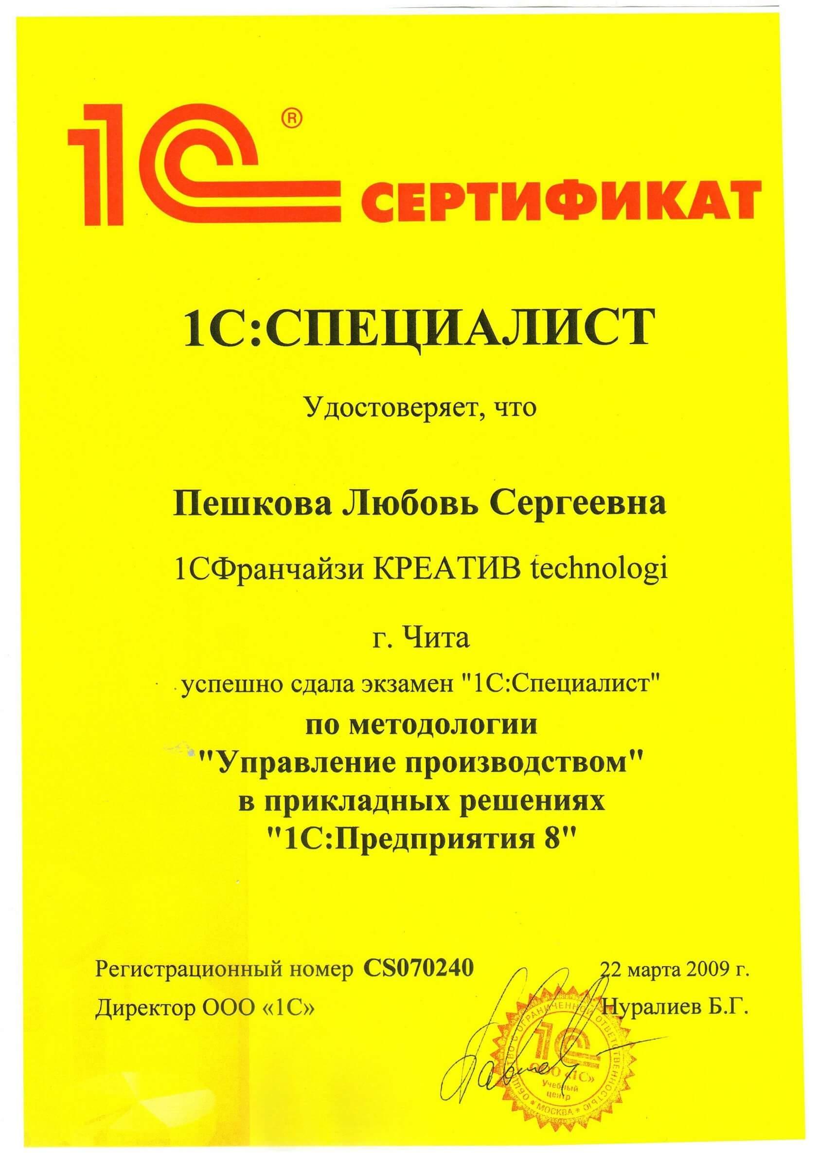 1с торговля и склад чита обучение на смета онлайн бесплатно на строительные работы