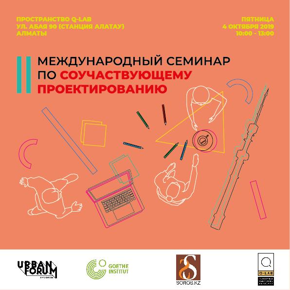 Urban Forum Kazakhstan