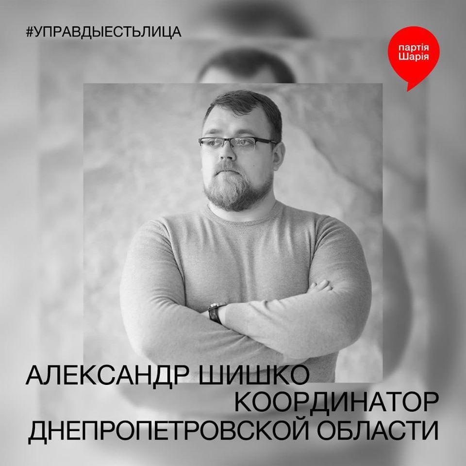 Александр Шишко Партия Шария - фото
