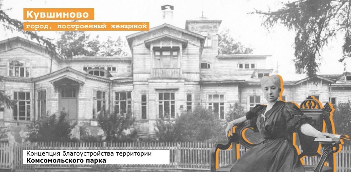 Город, построенный женщиной: в Кувшиново пройдёт встреча жителей с авторами проекта благоустройства Комсомольского парка