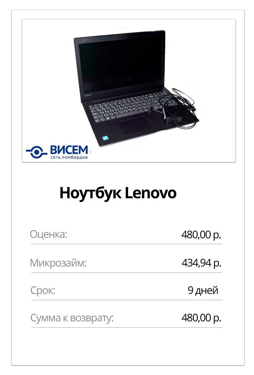 ноутбук в залог