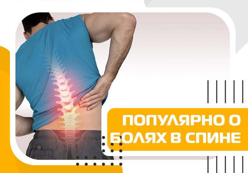 Заметка для инструкторов по фитнесу о болях в спине