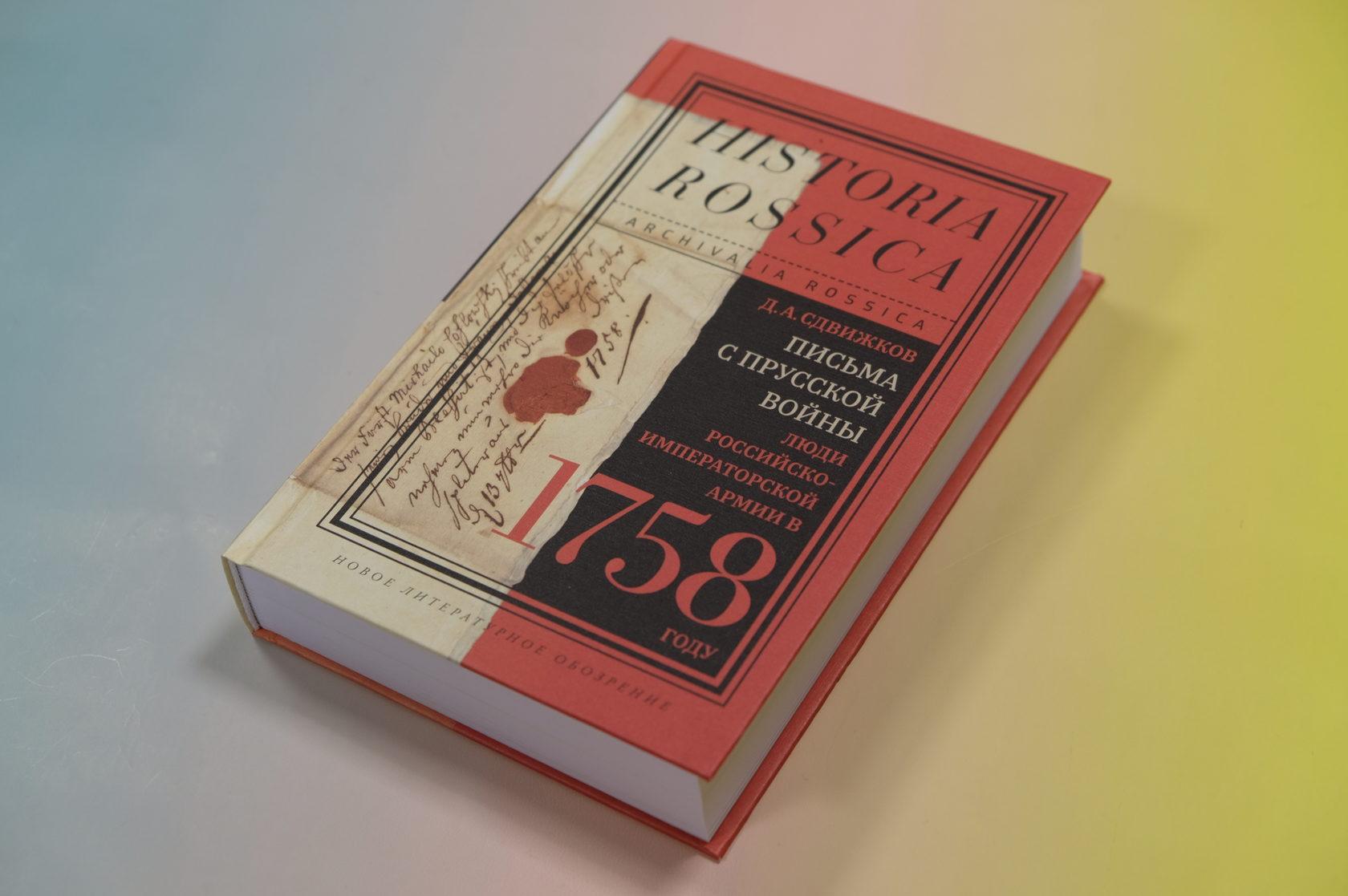 Денис Сдвижков «Письма с Прусской войны. Люди Российско-императорской армии в 1758 году» , 978-5-4448-0925-9