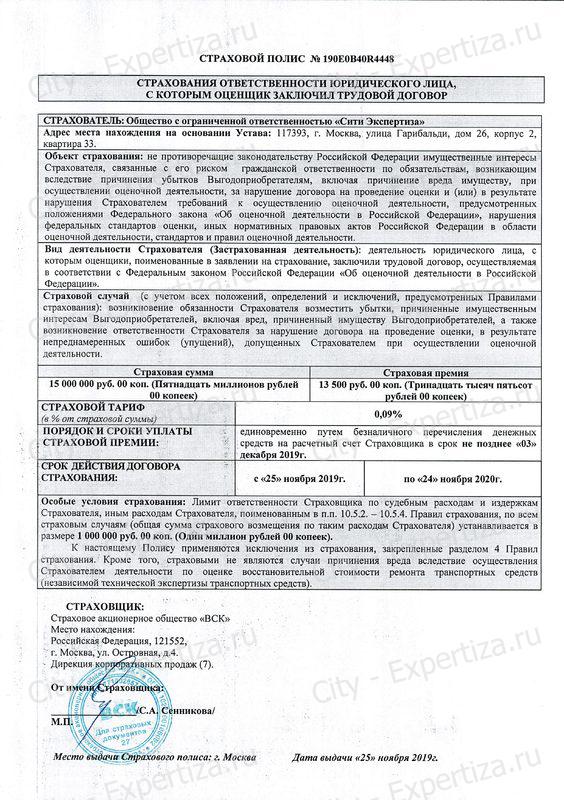 независимая экспертиза квартиры после залива стоимость москва