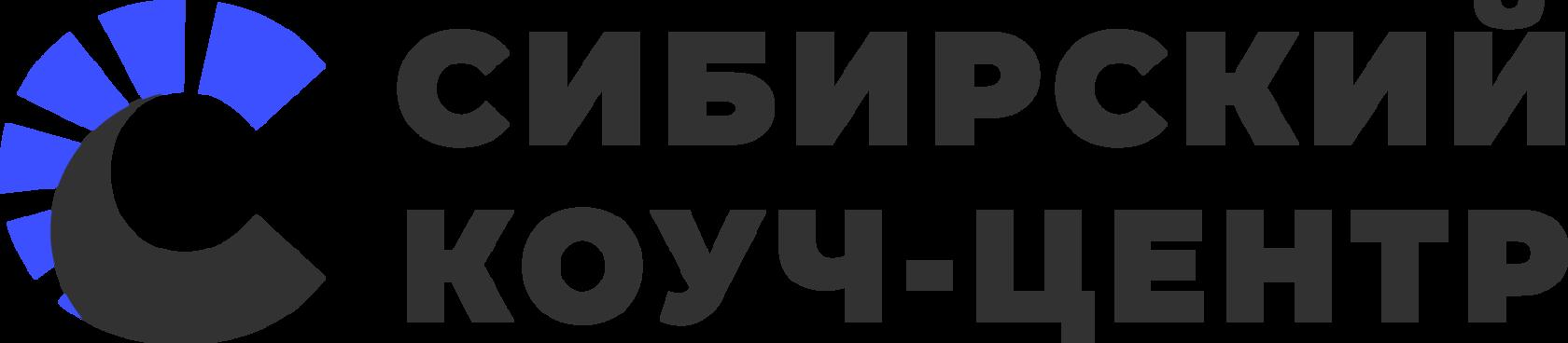 Сибирский коуч-центр