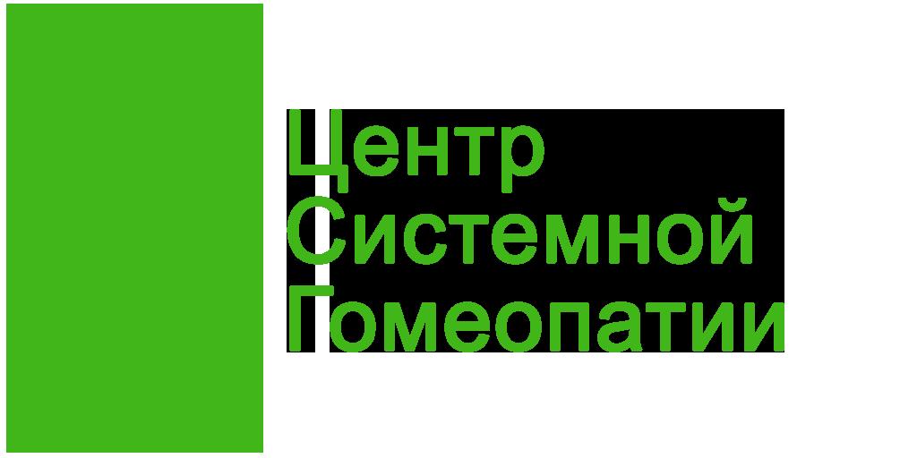 Центр Системной Гомеопатии